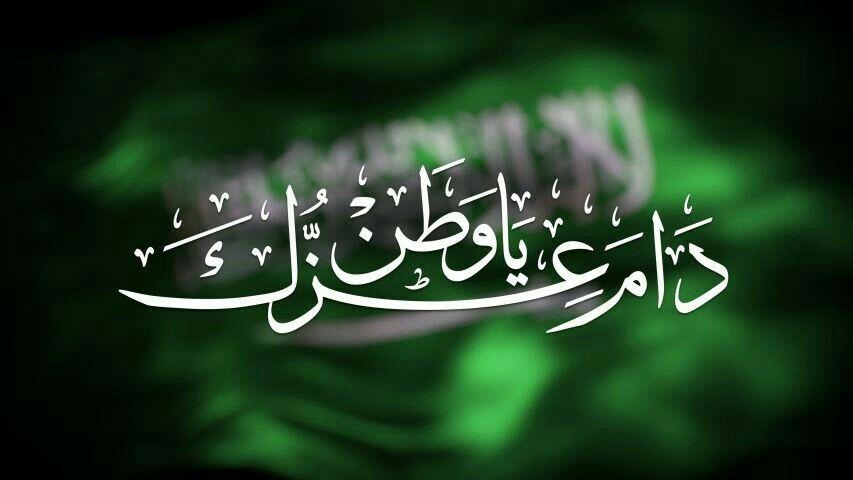 دام عزك ياوطن اليوم الوطني السعودي Greeting Phrase Photo Quotes National Day Saudi