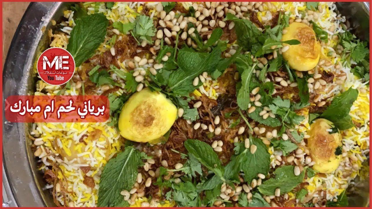 برياني لحم على الطريقة الكويتية من سناب ام مبارك غادة المسلم Youtube