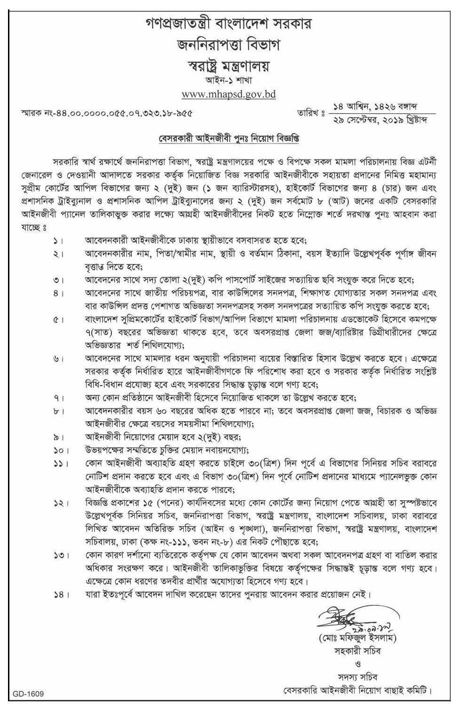 বাংলাদেশ সচিবালয়ে নতুন নিয়োগ বিজ্ঞপ্তি প্রকাশিত!! Job