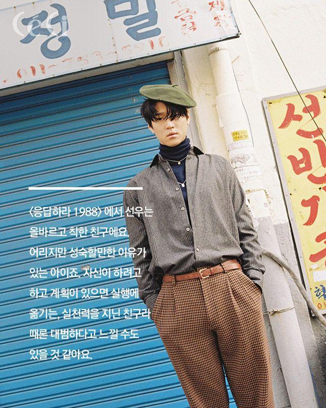 Go Kyung Pyo   고경표   D.O.B 11/6/1990 (Gemini)