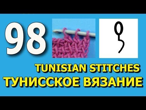 Тунисское вязание для начинающих   Урок  98 - YouTube
