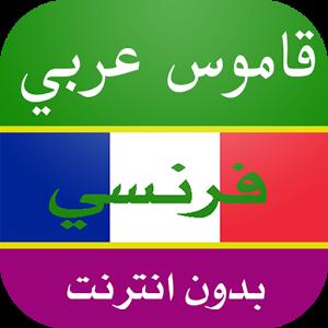 قاموس ترجمة فرنسي عربي الفوري 2 0 Apk 1 5m Free Download Apk Digg