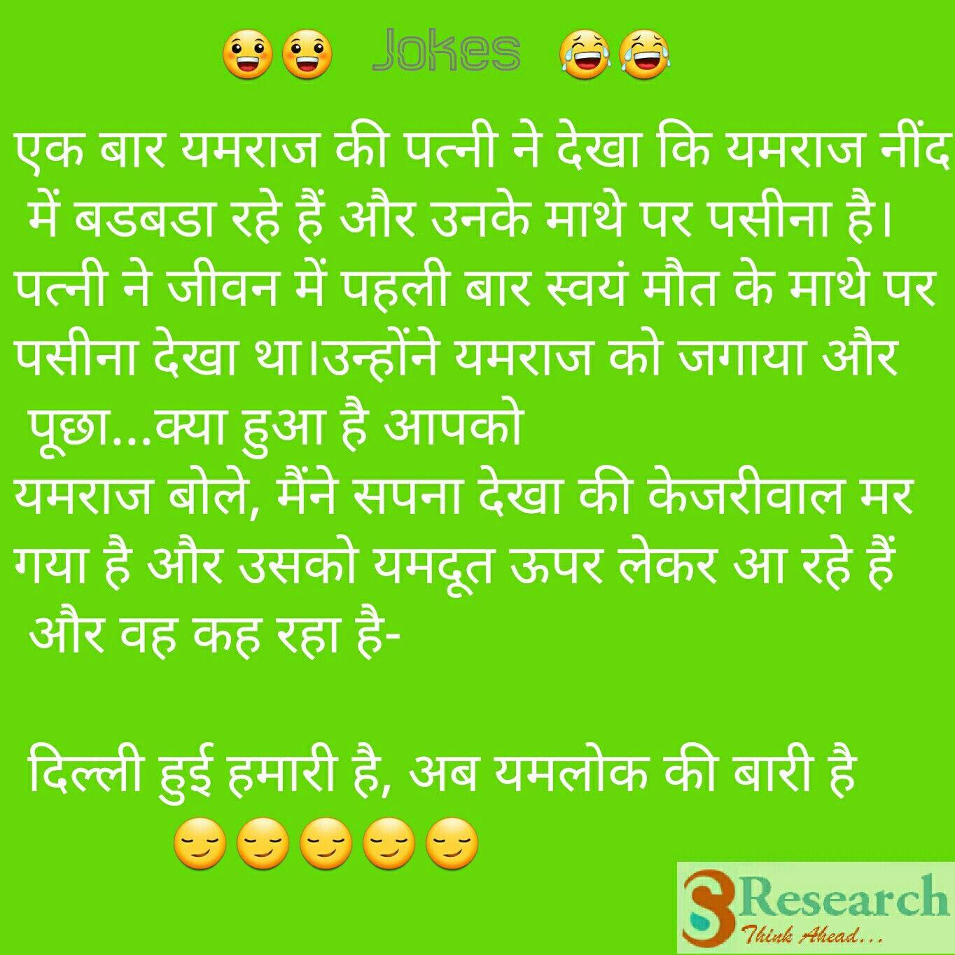 Pin by Arif Hajwane on smile Funny jokes in hindi