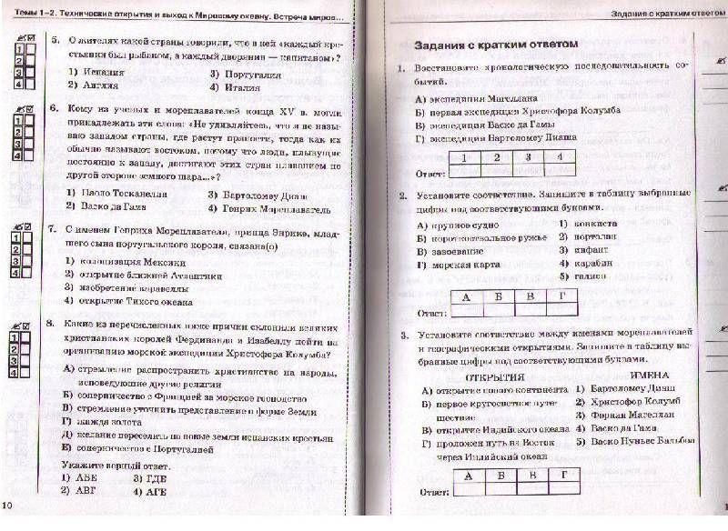 Готовые домашние задания по истории юдовская за 7 класс не скачивая