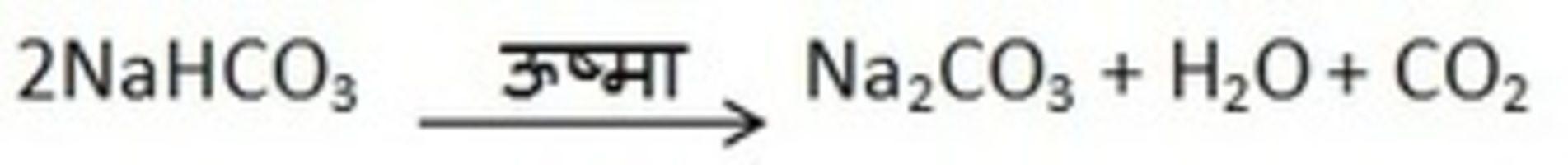 Na2co3 Acid Or Base