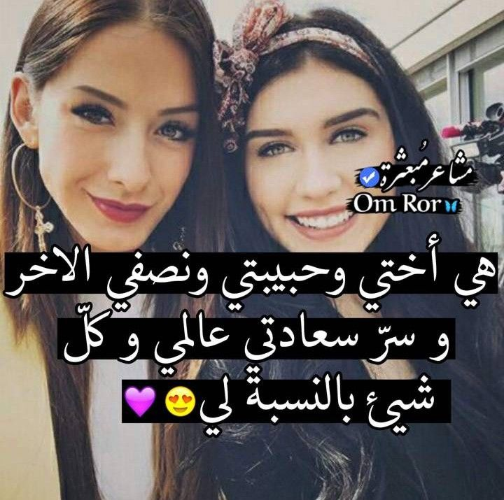 Gigiii اختي حبيبتي سعادتي عالمي Cool Words Sister Quotes Arabic Quotes