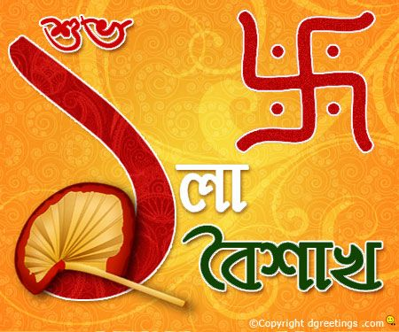 Bengali New Year Greetings – Merry Christmas And Happy New