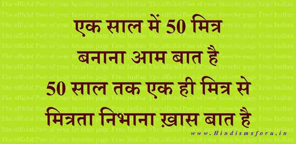 Good Thought For Friendship Fresdship Thought In Hindi Photo
