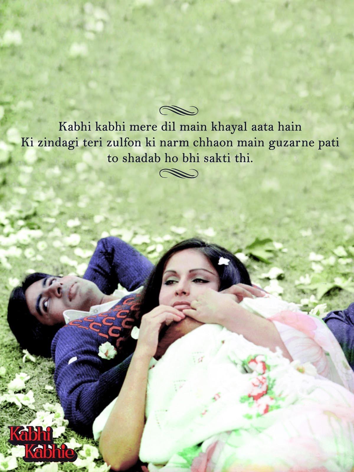 Image result for amitabh bachchan grass kabhi kabhi