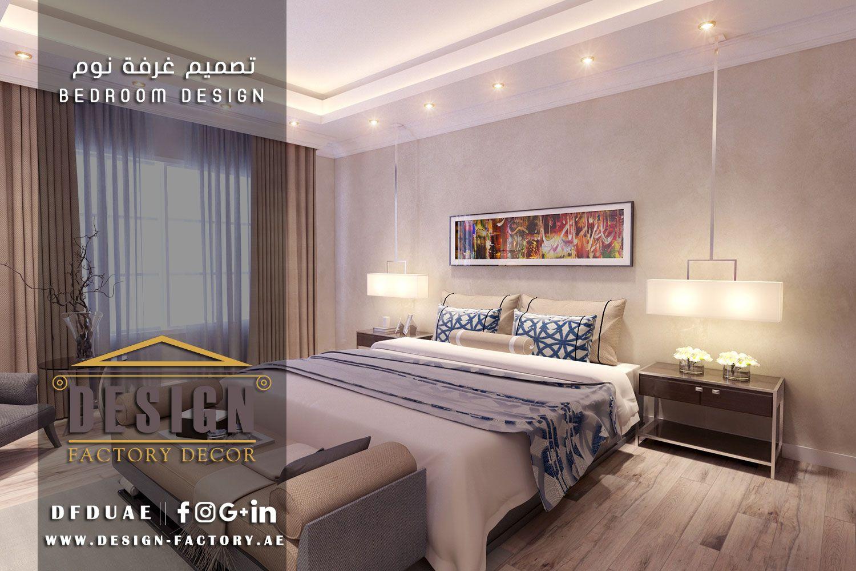 تصميم غرف النوم من المراحل المهمة عند تشطيب و تجهيز المنزل سواء من حيث التصميم او اختيار الألوان او ترتيب العناصر مع بعضها و تنا Bedroom Design Home Decor Home