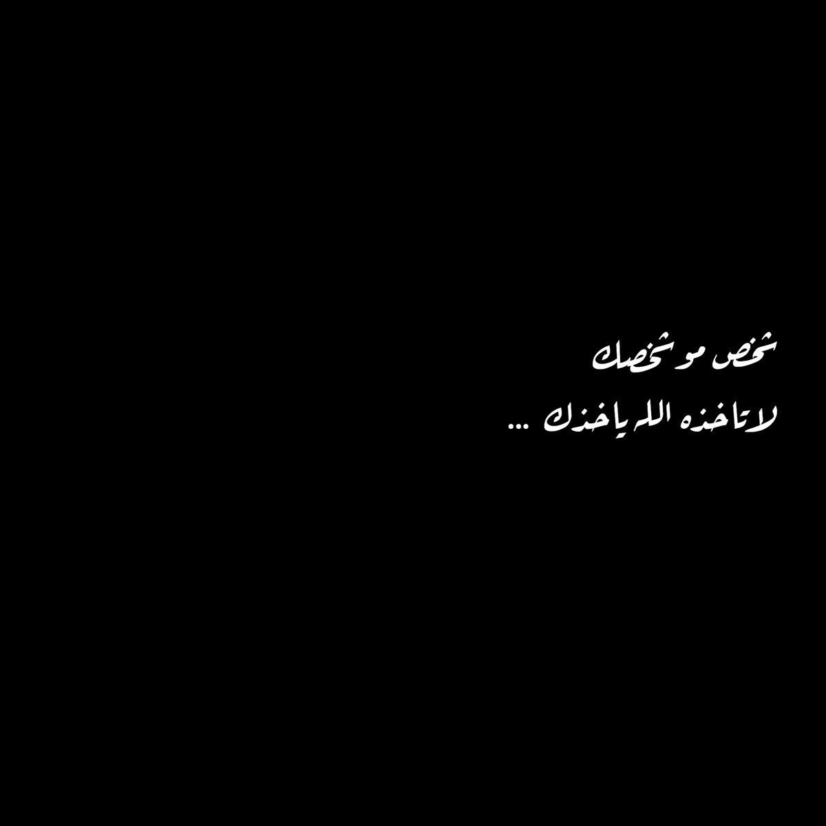 اقتباسات رمزيات كتاب كتابات تصاميم تصميم اغاني عرس حنيت حني Funny Arabic Quotes Feelings Quotes Sweet Words