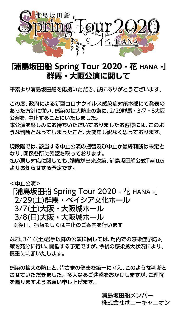 浦島坂田船 春ツアー 2020 グッズ