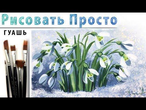 «Цветы. Подснежники» как рисовать 🎨ГУАШ   3-15 сезон   ГУАШ! Мастер-класс для новичков