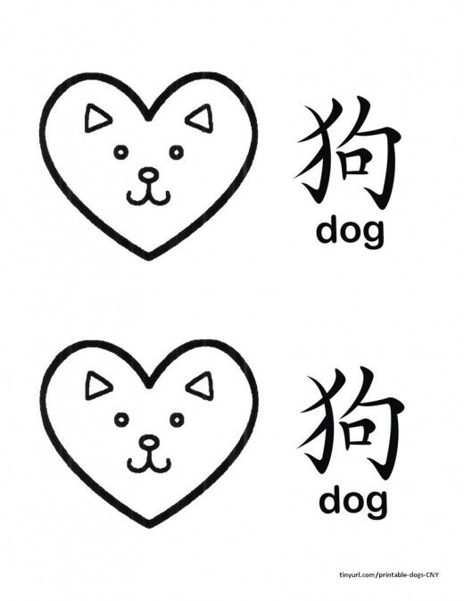 heart shaped dog to color along with chinese character for dog spring - Dogs To Color