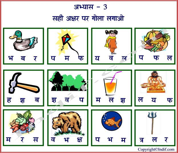 Hindi letters : languages learning : Pinterest : Kid ...