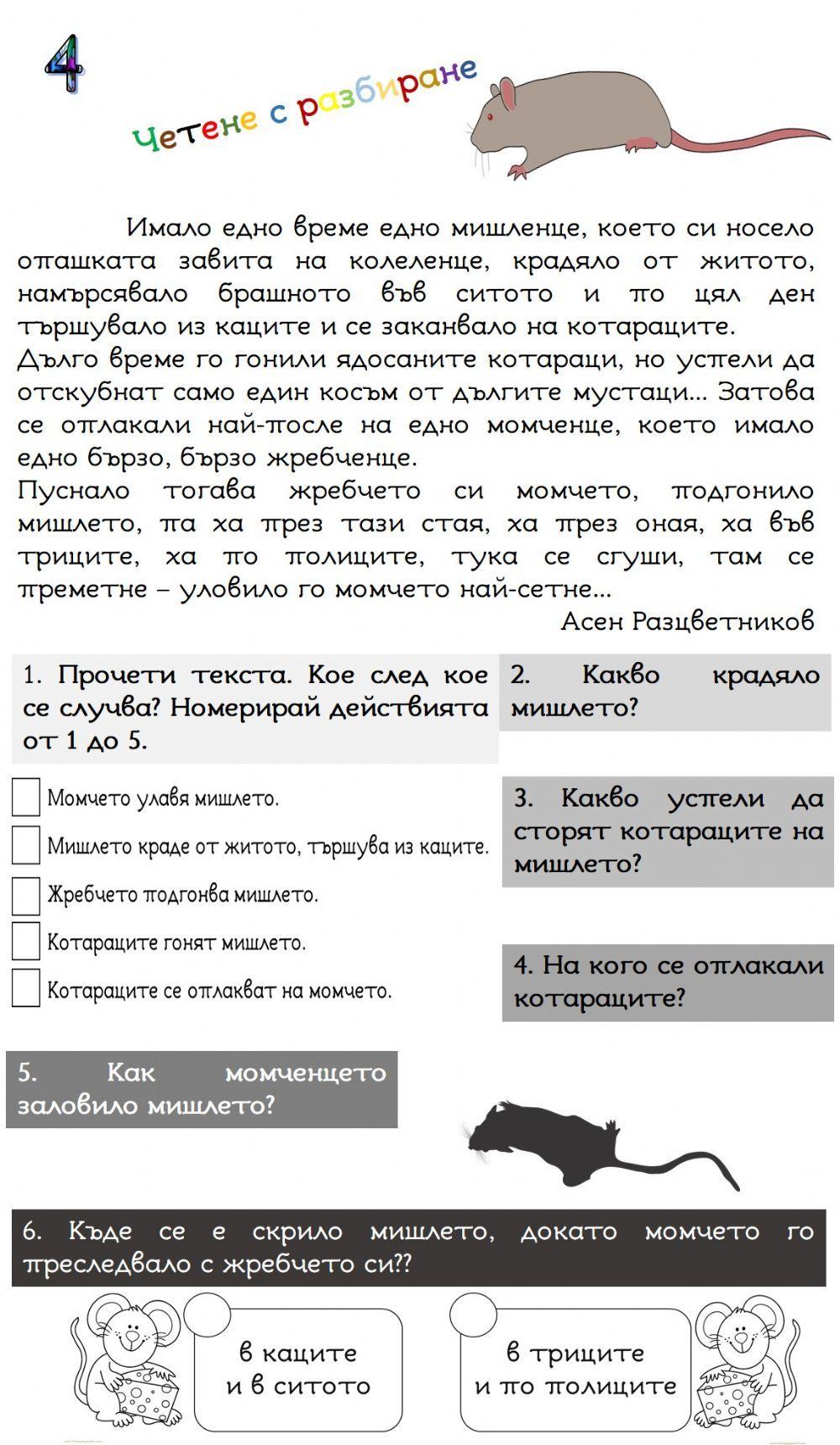 Четене с разбиране4 Interactive worksheet in 2020