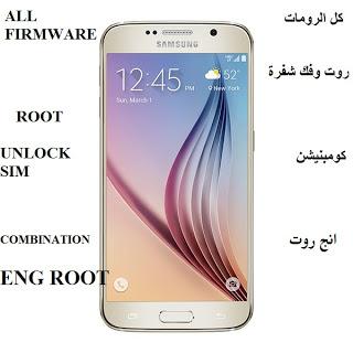 موضوع متكامل G920t روم وكومبنيشن وروت وفك شفرة Galaxy Phone Samsung Galaxy Phone Samsung Galaxy