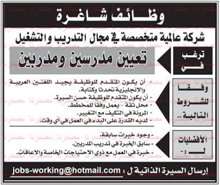 وظائف شاغرة من صحف الكويت وظائف جريدة القبس اليوم 1 5 2016 Boarding Pass Job