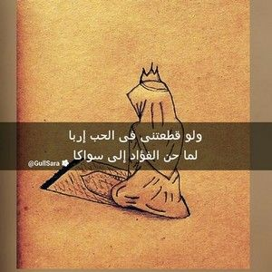 Shared By Msnammye Find Images And Videos About صور رمزيات تصميم تصميمي And تصاميم تصاميمي On We Hea Love Smile Quotes Unique Love Quotes Islamic Love Quotes