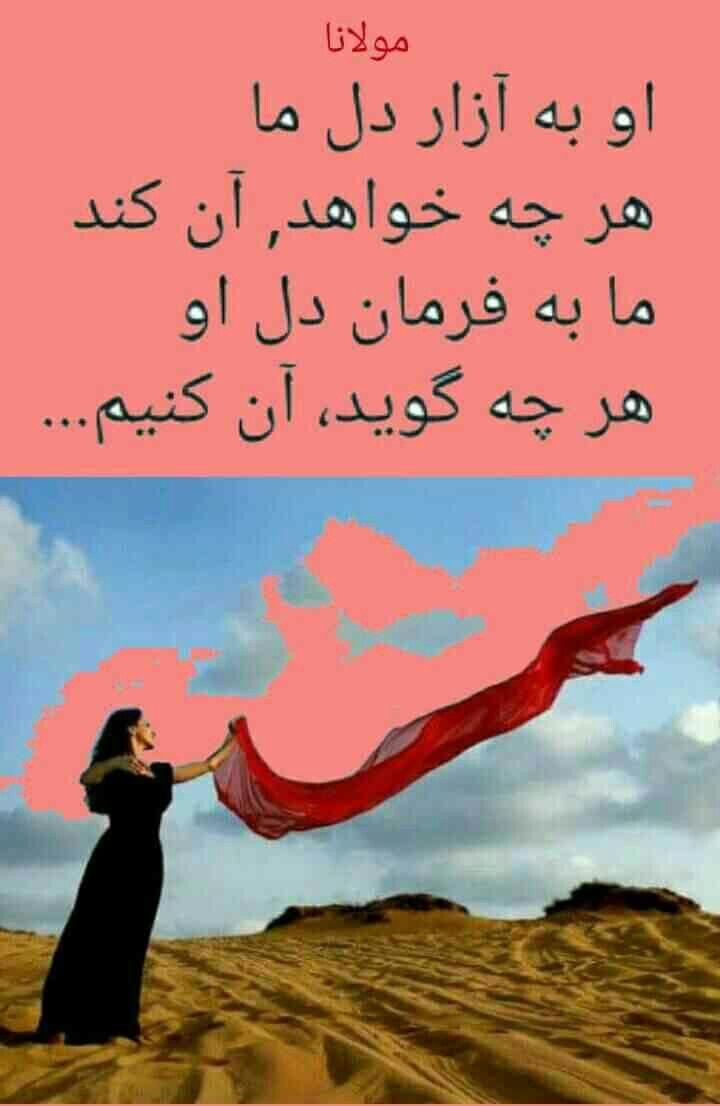 Pin by Rustam Shafaq on Zandagi زندگی | Persian quotes ...