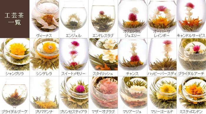 お花の咲くお茶・クロイソス工芸茶 http://store.shopping.yahoo.co.jp/croesus/about-kougeicha.html
