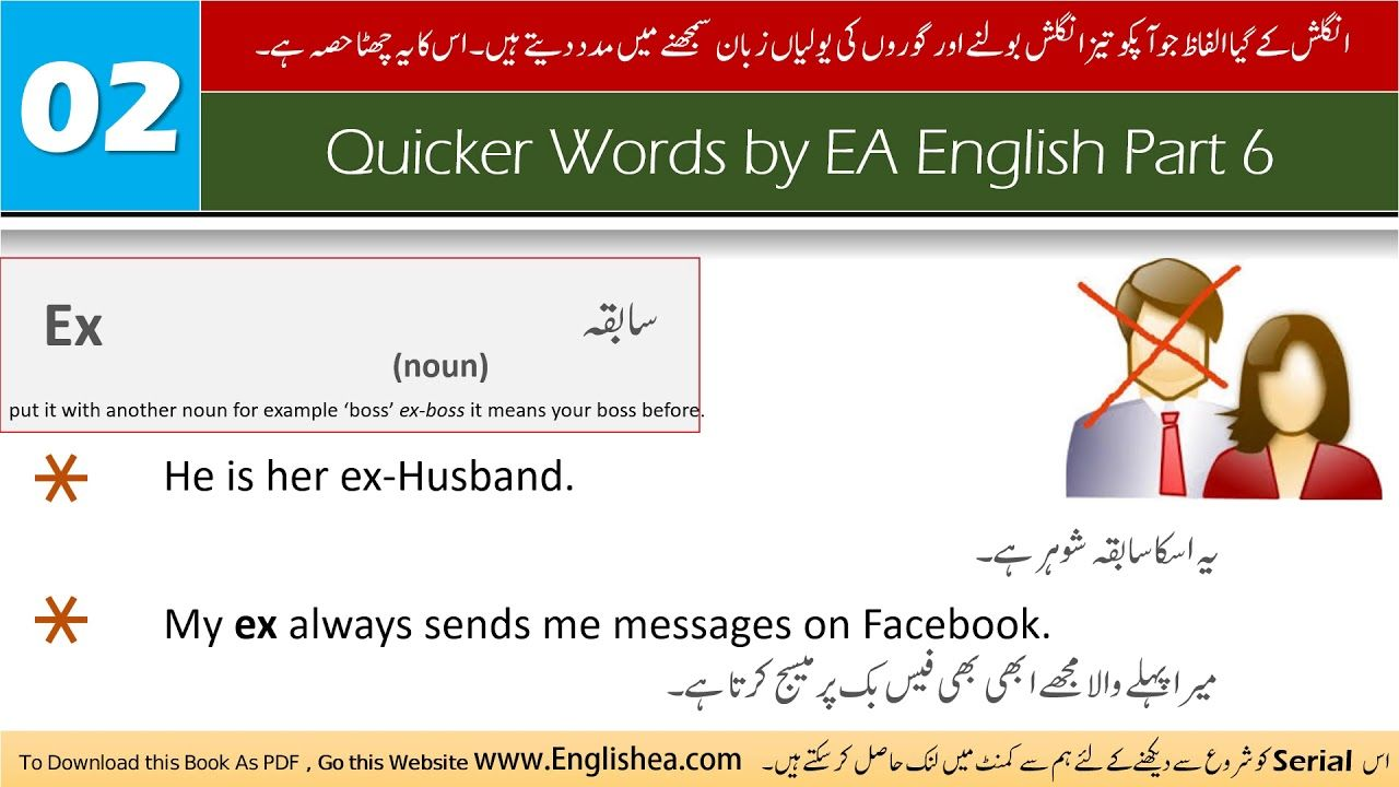 Ex Meaning In Urdu Hindi Definition Pronounce Pronunciation Of Picture English Words English Word Meaning Words