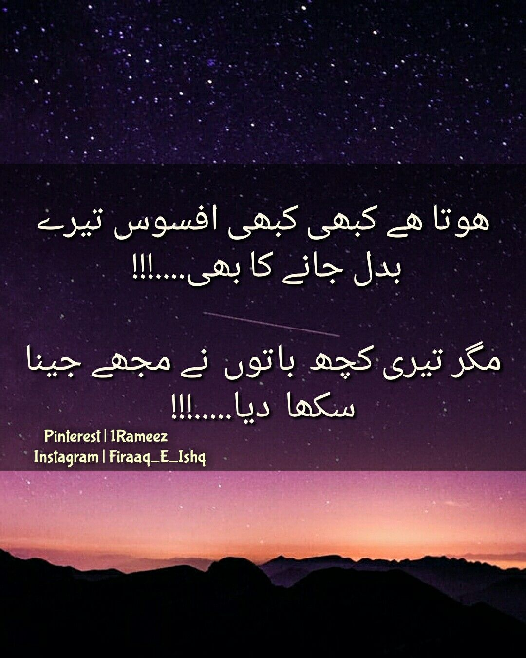Pin By Areememon On P O I S O N Funny Quotes In Urdu Urdu Funny Quotes Funny Quotes