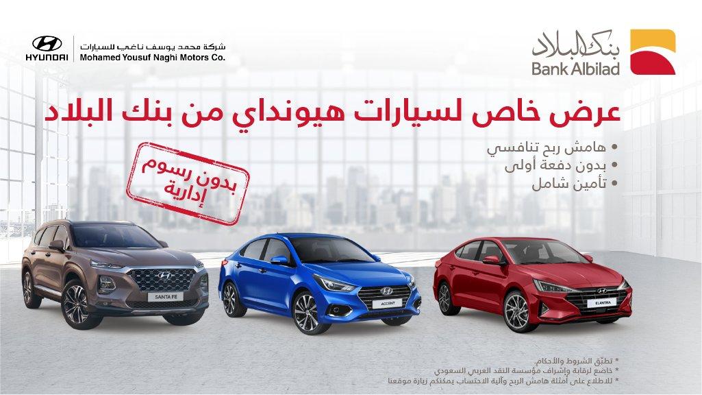 عروض السيارات عروض شركة محمد يوسف ناغي علي سيارات هيونداي عروض اليوم Toy Car Car Saudi Arabia