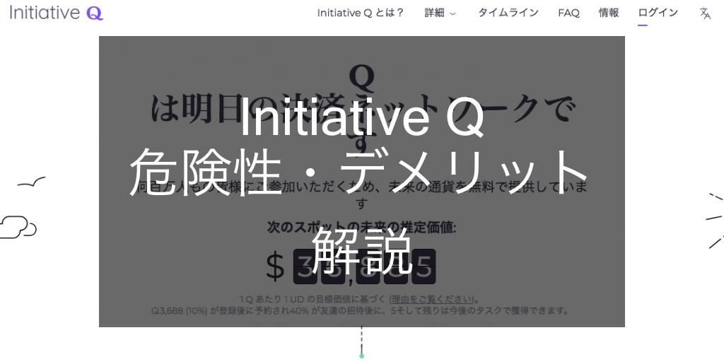 Initiative Q イニシアティブq は怪しい 危険性やデメリットを解説 Coin7 仮想通貨ニュースメディア 解説 仮想通貨 デメリット