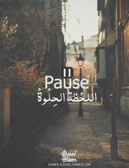 Pause اللحظة الحلوة Ahmed Eldars Funny Arabic Quotes Words Quotes Beautiful Arabic Words