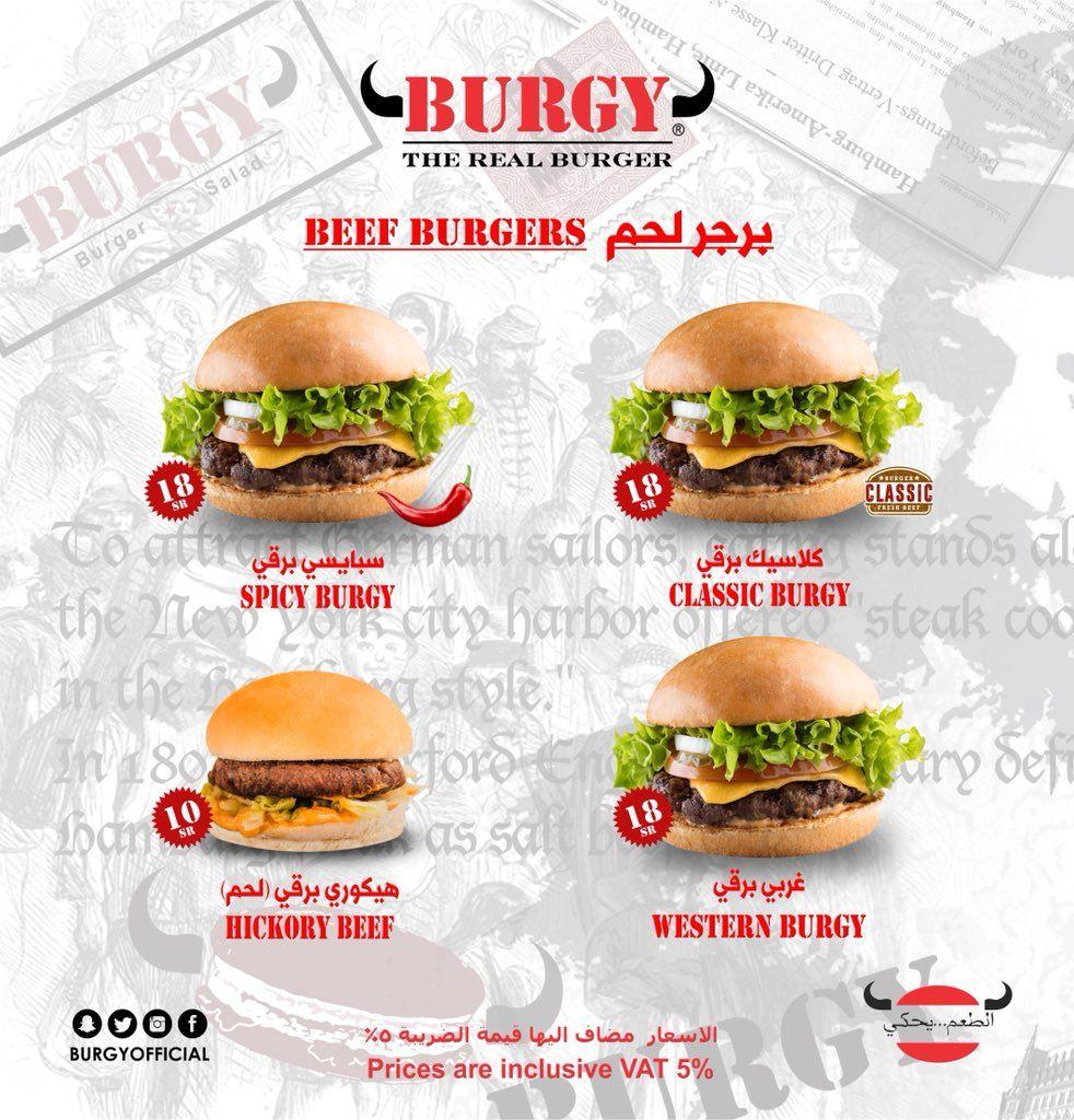 عرض منيو مطاعم برقي السعوديه عروض اليوم Real Burger Burger Spicy