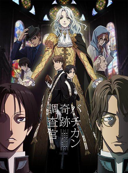 Anime Vatikanskie Inspektory Chudes Vatican Kiseki Chousakan Thevideo One Onlajn Kinoteatr Vatican Anime L Anime