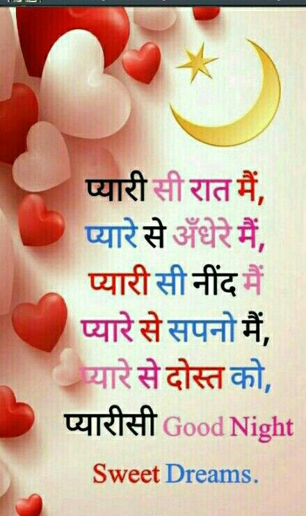 ग फ न ईट Dil Se Good Night Night Quotes Hindi Quotes