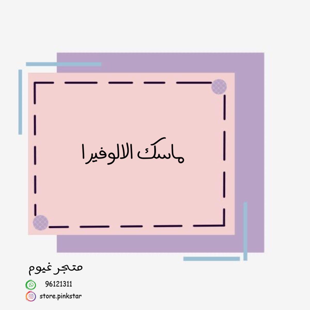 ماسك الالوفيرا Office Supplies Store Supplies