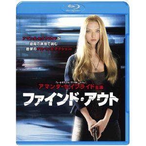 ファインド・アウト ブルーレイ&DVDセット(初回限定生産) [Blu-ray]