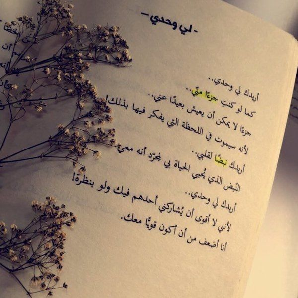 Pin By ℳira On N Love Words Love Quotes Wallpaper Arabic Love Quotes