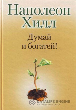 Dumaj I Bogatej Rage Books Remade