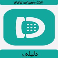 تحميل تطبيق دليلي Dalily معرفة اسم المتصل محدث 2017 Android Apps Gaming Logos App