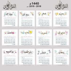 التقويم الهجري 2018 1440 Hijri Calendar 2019 Hijri Calendar Calender Planner Calendar Ideas For Kids To Make