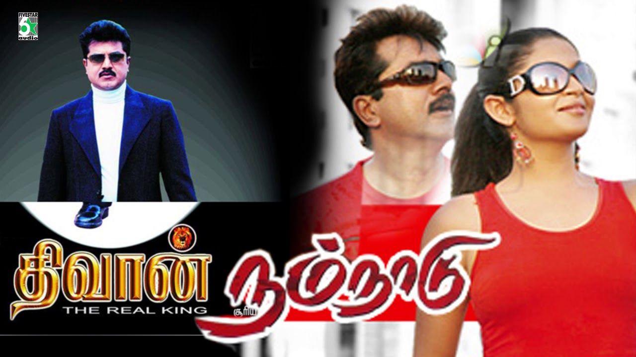 Dhivan Namnadu Tamil Movie Audio Jukebox Sarath Kumar Tamil Movies Jukebox Shankar Mahadevan