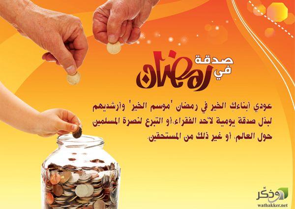 الصدقة صدقة رمضان بطاقات وكروت 93197dreamjordan Com Maryam