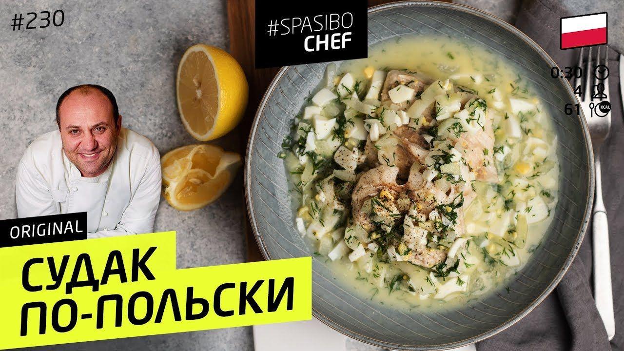 рецепт судака по польски
