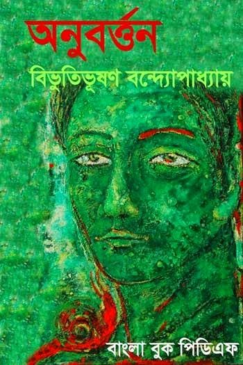 bangla love story ebook free