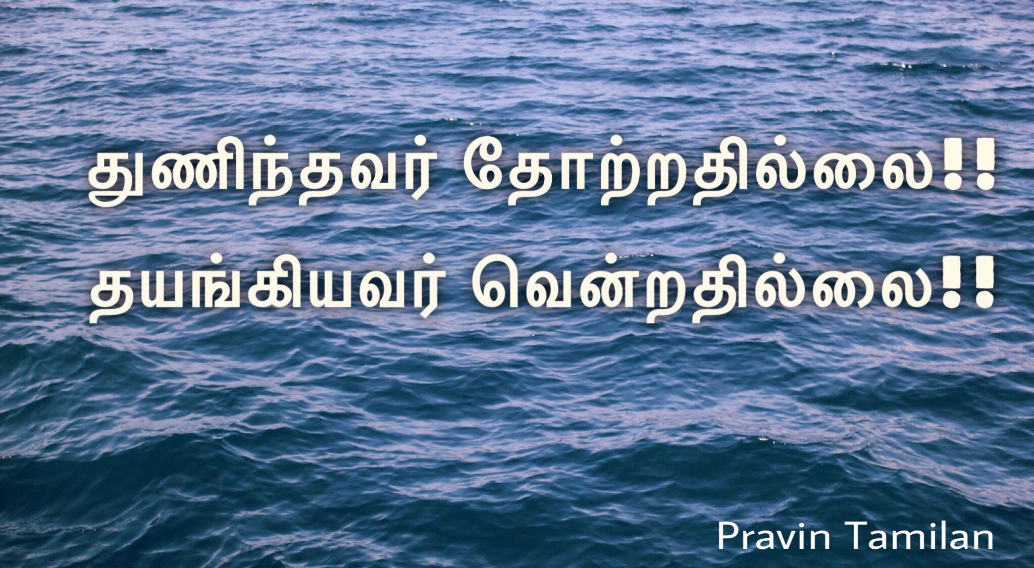 Screenshots Image By Pravin Tamilan On Tamil Kavithai