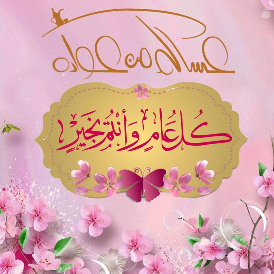Pin By لجين On عيد الجائزة Islamic Celebrations Eid Gifts Eid Cards