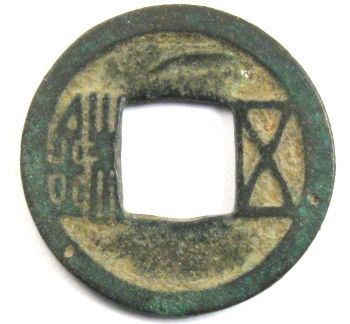 -Sui Dynasty 581-618 AD A Sui Wu Zhu Coin