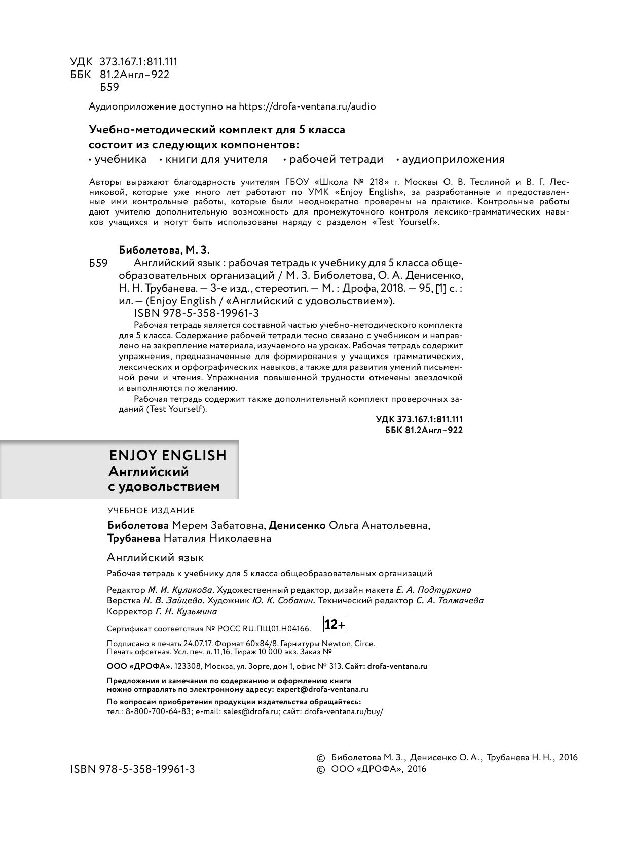 Oksana karpiuk 11 класс страничка 111 упражнение