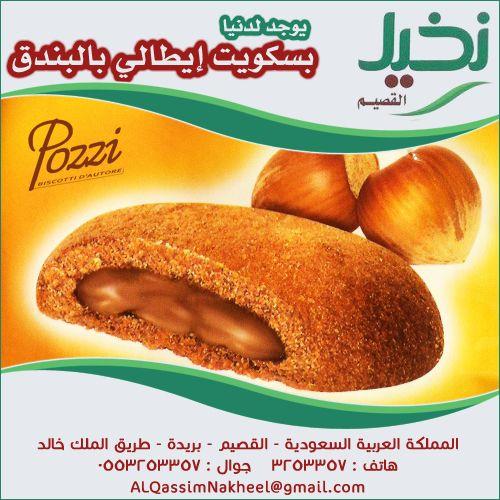 بسكويت ايطاليا بندق نخيل القصيم تسويق رمضان دعاية اعلان اعلانات السعودية القصيم بريدة عنيزة إعلان إيطالي إعلانات Saudi Sweet Eat Recipes Food