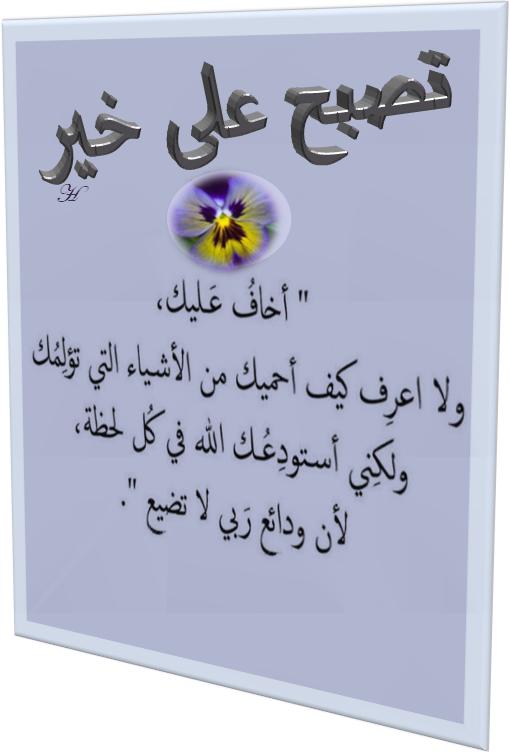 Pin By حافظ سلطان On ترحيب Modern Hijab Fashion Modern Hijab Good Night