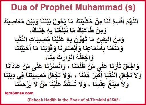Dua Of The Prophet For Gatherings Iqrasense Com Prophet Dua Hadith
